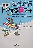 海外旅行 絶対トクする裏ワザ個人旅行でもパックツアーでも楽しいおトク快適の一番実用的な本