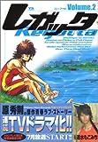 レガッタ 2―君といた永遠 (ヤングサンデーコミックス)