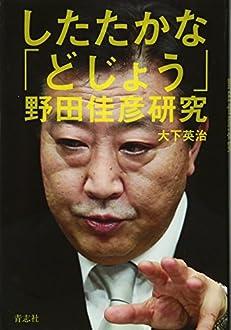 したたかな「どじょう」野田佳彦研究