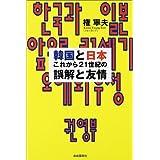韓国と日本 これから21世紀の誤解と友情