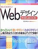 知っておきたい Webデザイン きほんBOOK / 宮窪 伸治 のシリーズ情報を見る