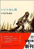 トリツカレ男 (新潮文庫)