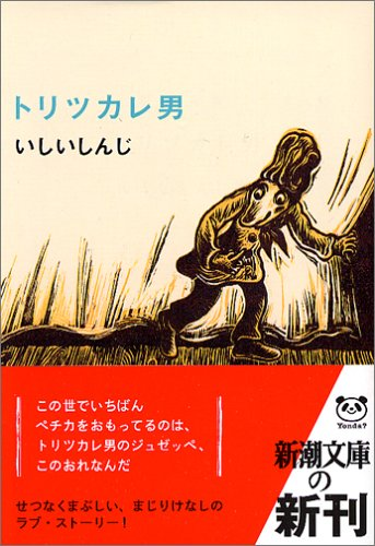トリツカレ男 (新潮文庫)の詳細を見る