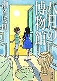 八月の博物館 / 瀬名 秀明 のシリーズ情報を見る