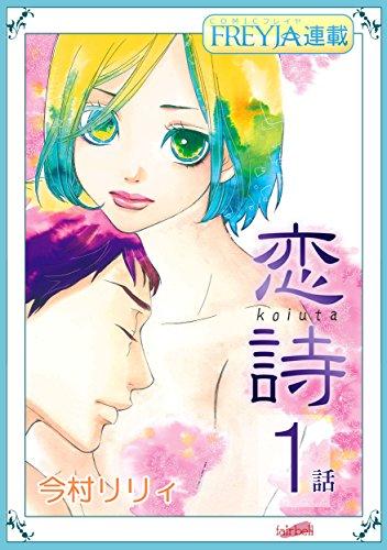 【無料】恋詩~16歳×義父『フレイヤ連載』 1話 恋詩『フレイヤ連載』 (フレイヤコミックス)