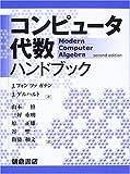 コンピュータ代数ハンドブック