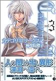 カテゴリ:フリークス 3 (バーズコミックス)