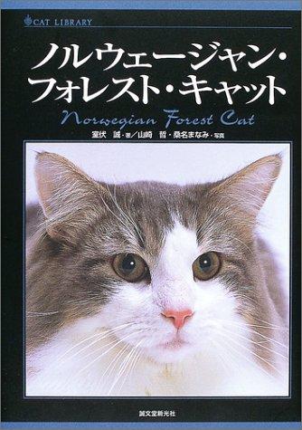 ノルウェージャン・フォレスト・キャット (キャットライブラリー)