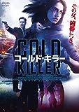 コールド・キラー [DVD]