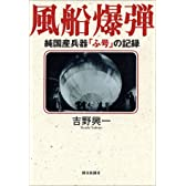 風船爆弾―純国産兵器「ふ号」の記録