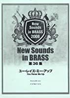 New Sounds in Brass NSB 第36集 ユー・レイズ・ミー・アップ