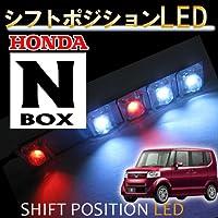 HONDA N-BOX N-BOXカスタム N-BOX+ N-BOX+カスタム 【JF1/2型】 シフトポジションLED 【DW006】【ホンダ】