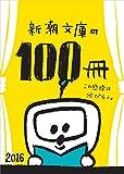 新潮文庫の100冊 2016