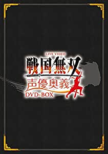 ライブビデオ 戦国無双 声優奥義 DVD-BOX 通常版