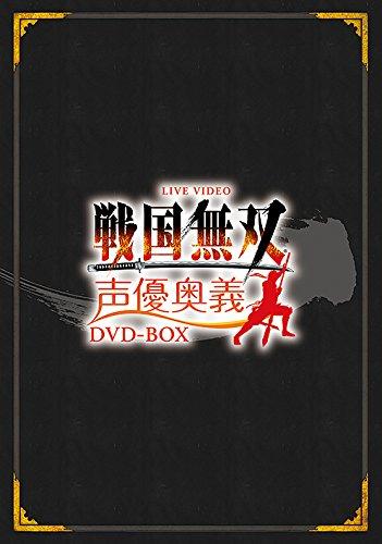 ライブビデオ 戦国無双 声優奥義 DVD-BOX 豪華版[DVD]