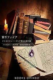 紫サファイア : クリストファー・ブレア博士の事件簿