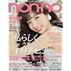 non・no(ノンノ) 2016年 05 月号 [雑誌]