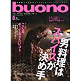 buono(ブオーノ) 2017年 08 月号 [雑誌]