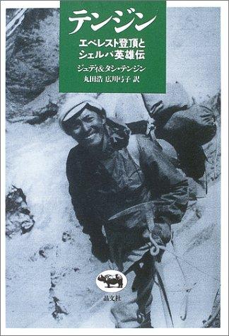 テンジン―エベレスト登頂とシェルパ英雄伝の詳細を見る