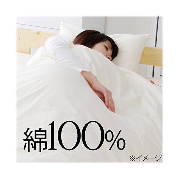 アイリスオーヤマ 枕カバー 43×63cm ネ...の紹介画像5