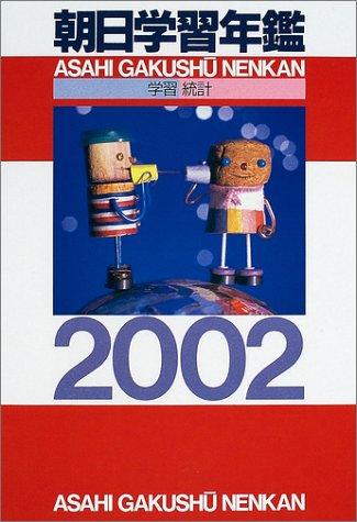 朝日学習年鑑〈2002〉