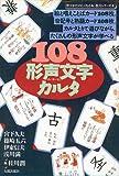 108形声文字カルタ (漢字がたのしくなる本教具シリーズ 4)