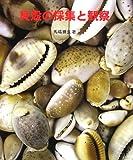 貝殻の採集と観察 (やさしい科学) 画像