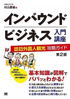 [村山慶輔]のインバウンドビジネス入門講座 第2版 訪日外国人観光攻略ガイド