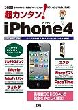 超カンタン! iPhone 4―基本操作から、新搭載「マルチタスク」「HDムービー (I/O別冊)