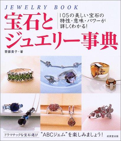 宝石とジュエリー事典―105の美しい宝石の特性・意味・パワーが詳しくわかる!の詳細を見る