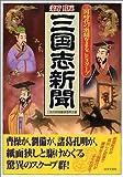 新版 三国志新聞—三国時代の激闘をまるごとスクープ