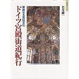 ドイツ宮殿街道紀行―華麗なる宮廷文化 (知の旅シリーズ)