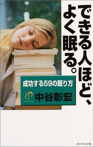 できる人ほど、よく眠る。―成功する59の眠り方の詳細を見る