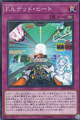 遊戯王 EP18-JP036 F.A.デッド・ヒート (日本語版 ノーマル) エクストラ・パック EXTRA PACK 2018