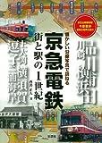 京急電鉄―街と駅の1世紀 懐かしい沿線写真で訪ねる