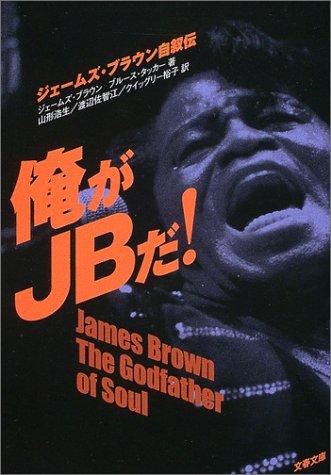 俺がJBだ!―ジェームズ・ブラウン自叙伝 (文春文庫) / ジェームズ ブラウン,ブルース タッカー