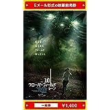 【一般券】『10 クローバーフィールド・レーン』 映画前売券(ムビチケEメール送付タイプ)