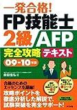 一発合格!FP技能士2級AFP完全攻略テキスト09-10年版