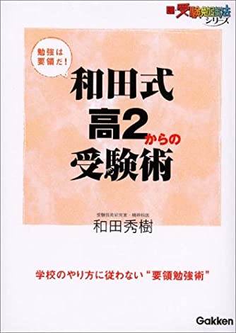 和田式高2からの受験術 (新・受験勉強法シリーズ)