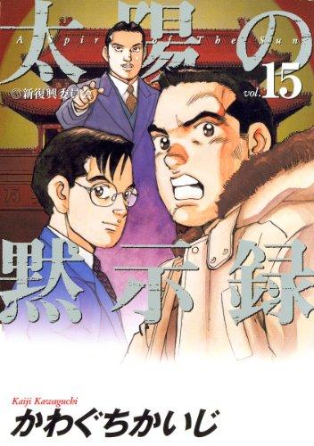 太陽の黙示録(15) (ビッグコミックス)