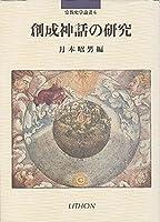 創成神話の研究 (宗教史学論叢)