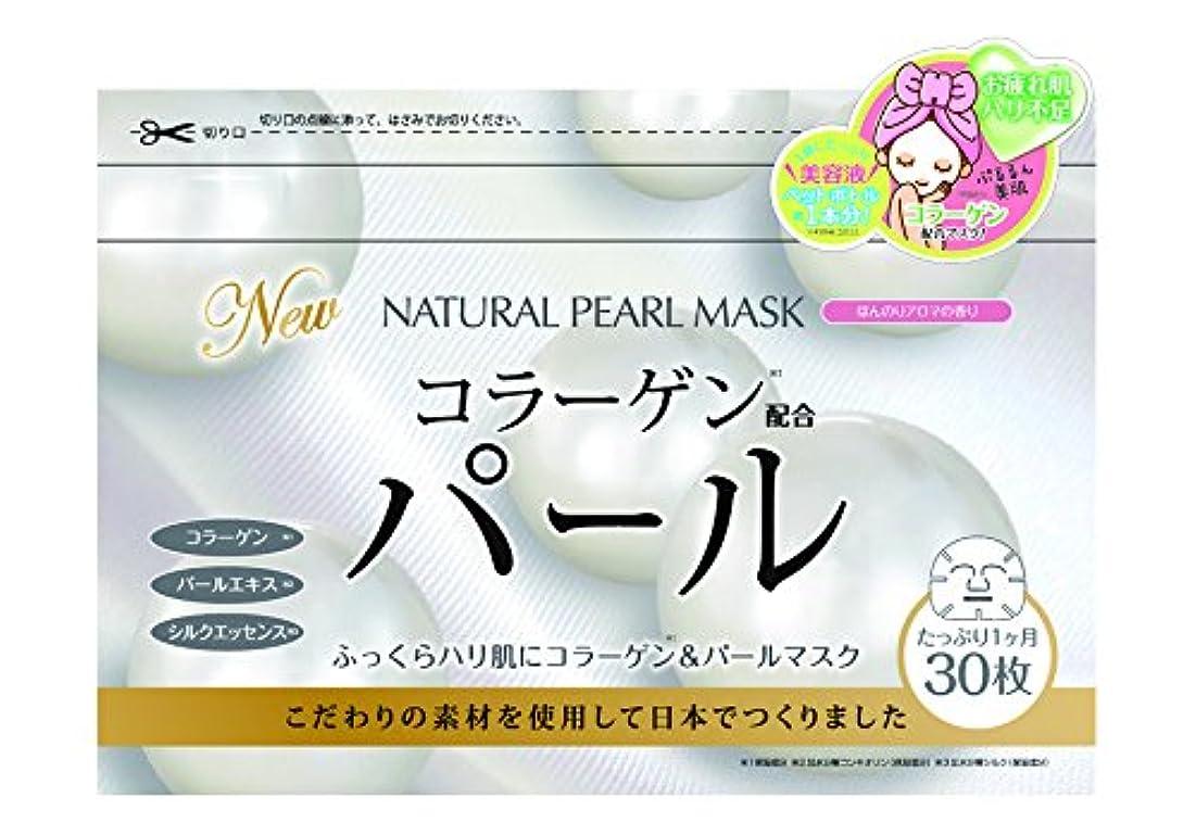 自体再生ペンナチュラルパールマスク 30枚入