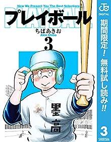 プレイボール【期間限定無料】 3 (ジャンプコミックスDIGITAL)