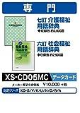 カシオ 電子辞書 追加コンテンツ microSDカード版 七訂 介護福祉用語辞典 六訂 社会福祉用語辞典 XS-CD05MC