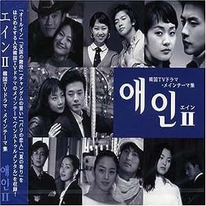 エインII~韓国TVドラマ・メインテーマ集