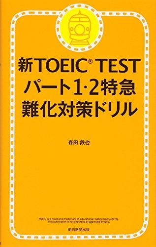 新TOEIC TEST パート1・2 特急難化対策ドリルの詳細を見る