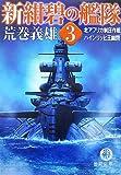 新紺碧の艦隊〈3〉北アフリカ制圧作戦・ハインリッヒ王幽閉 (徳間文庫)
