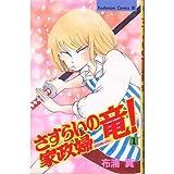 さすらいの家政婦竜! 1 (Be・Loveコミックス)