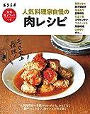 エッセ史上最強! 人気料理家自慢の肉レシピ (別冊エッセ)