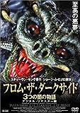 フロム・ザ・ダークサイド 3つの闇の物語 [DVD]